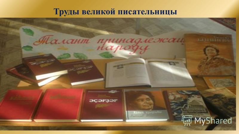 Зайнаб Абдулловна Биишева родилась 5 января в башкирской деревне Туембетово, которая ныне относится к Кугарчинскому району. Зайнаб Биишева плодотворно работала в жанрах повести, рассказа и сказок. К наиболее известным относятся «Канхылыу» (1949), «Ст