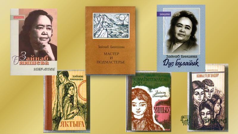 Труды великой писательницы