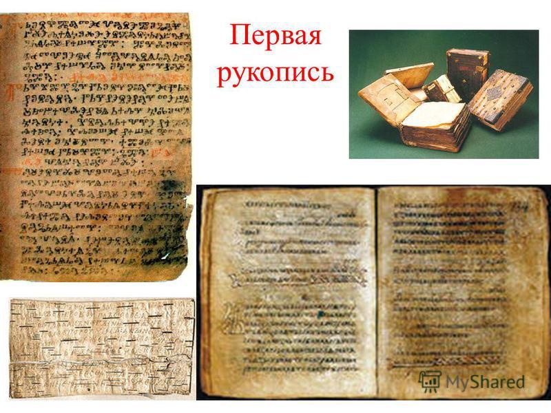 Первая рукопись
