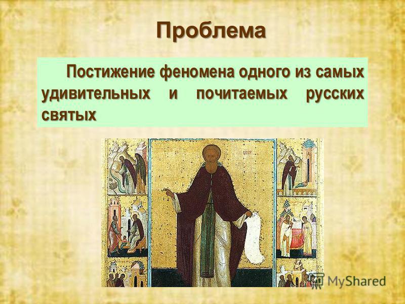 Проблема Постижение феномена одного из самых удивительных и почитаемых русских святых Постижение феномена одного из самых удивительных и почитаемых русских святых