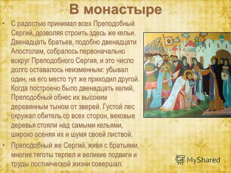 В монастыре С радостью принимал всех Преподобный Сергий, дозволяя строить здесь же кельи. Двенадцать братьев, подобно двенадцати Апостолам, собралось первоначально вокруг Преподобного Сергия, и это число долго оставалось неизменным: убывал один, на е