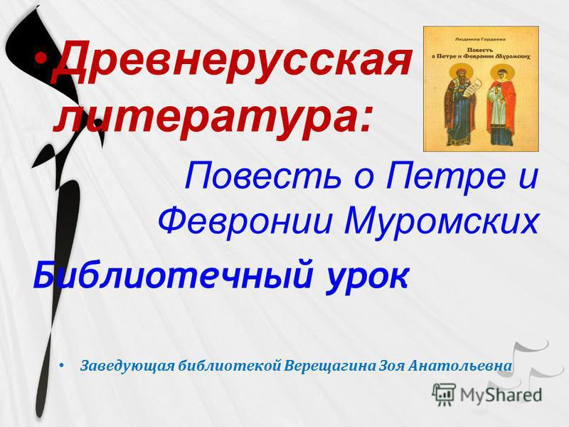 Древнерусская литература: Повесть о Петре и Февронии Муромских Библиотечный урок Заведующая библиотекой Верещагина Зоя Анатольевна