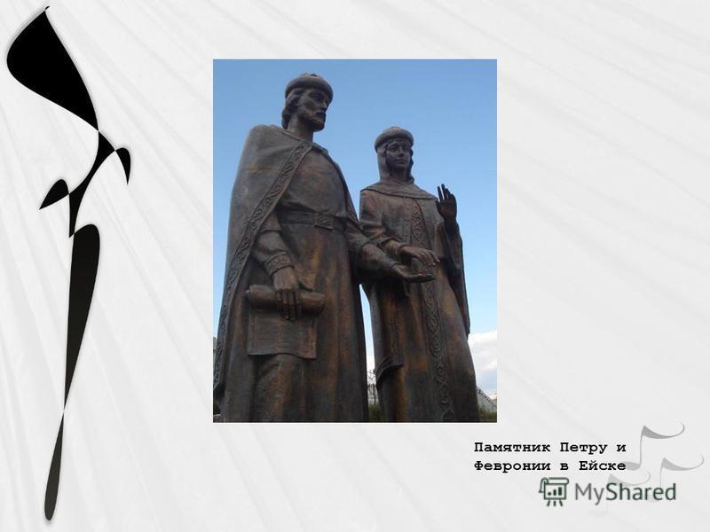 Памятник Петру и Февронии в Ейске