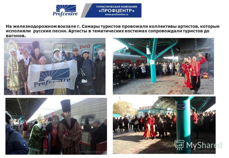 На железнодорожном вокзале г. Самары туристов провожали коллективы артистов, которые исполняли русские песни. Артисты в тематических костюмах сопровождали туристов до вагонов.