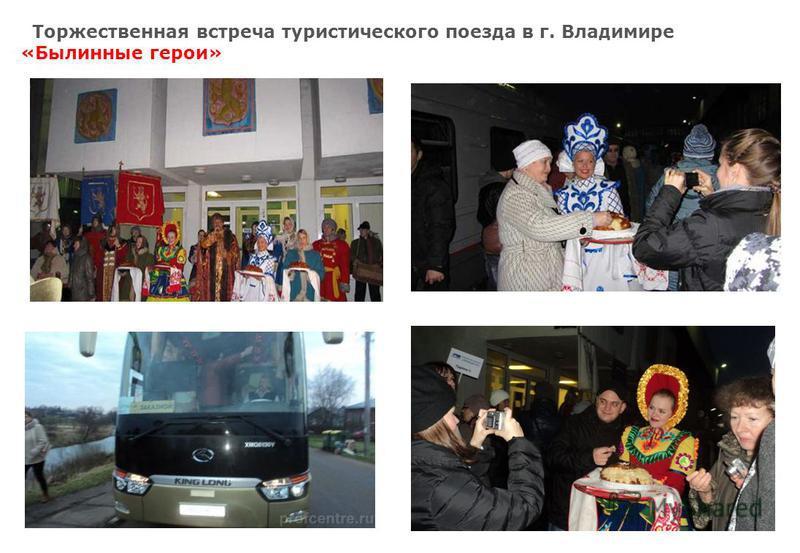 Торжественная встреча туристического поезда в г. Владимире «Былинные герои»