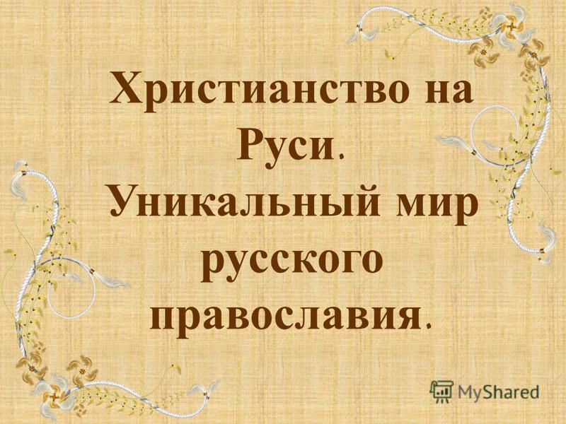 Христианство на Руси. Уникальный мир русского православия.