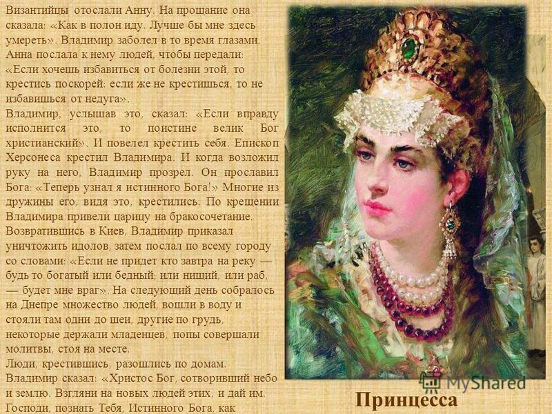 Византийцы отослали Анну. На прощание она сказала: «Как в полон иду. Лучше бы мне здесь умереть». Владимир заболел в то время глазами. Анна послала к нему людей, чтобы передали: «Если хочешь избавиться от болезни этой, то крестись поскорей: если же н