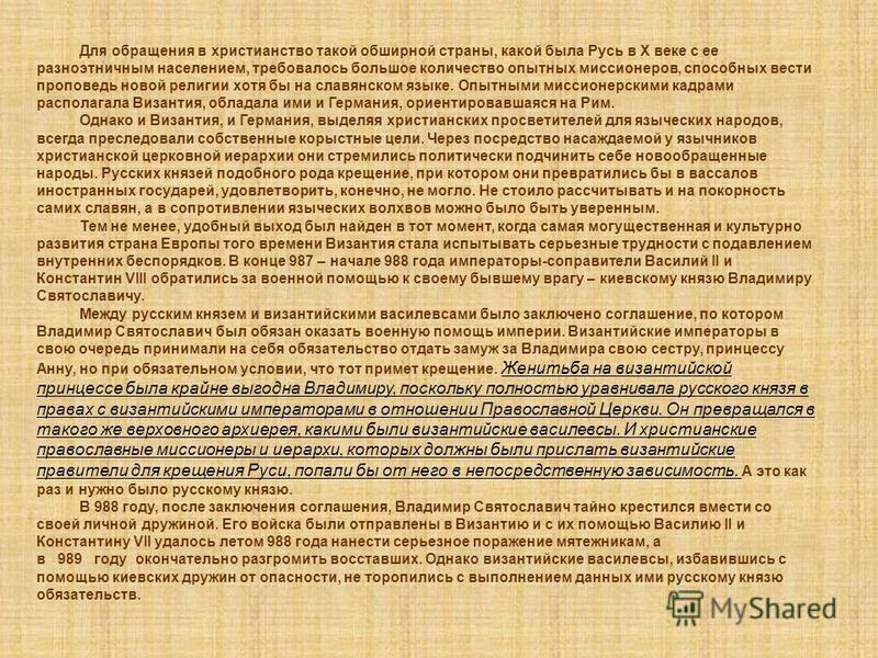Для обращения в христианство такой обширной страны, какой была Русь в X веке с ее разноэтничным населением, требовалось большое количество опытных миссионеров, способных вести проповедь новой религии хотя бы на славянском языке. Опытными миссионерски