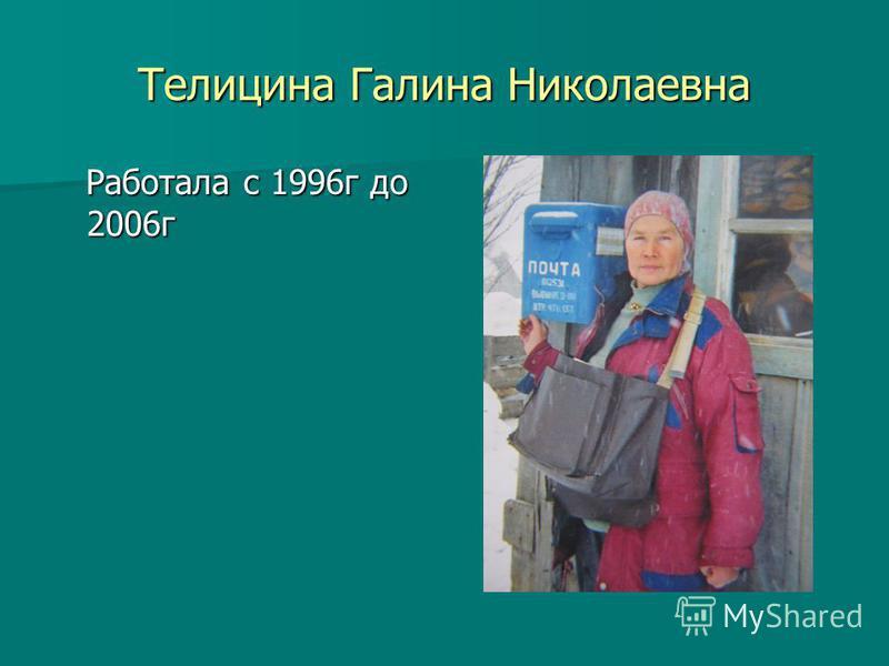 Телицина Галина Николаевна Работала с 1996 г до 2006 г Работала с 1996 г до 2006 г