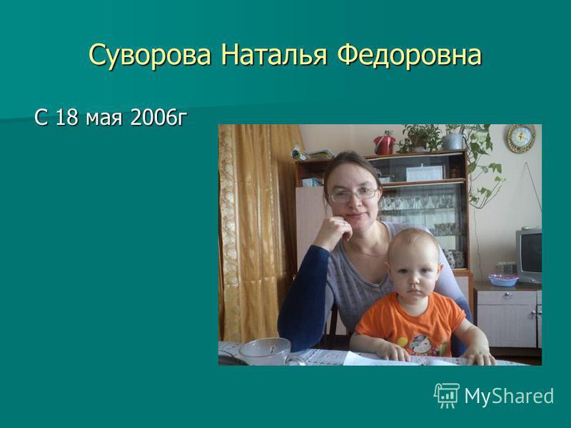 Суворова Наталья Федоровна С 18 мая 2006 г