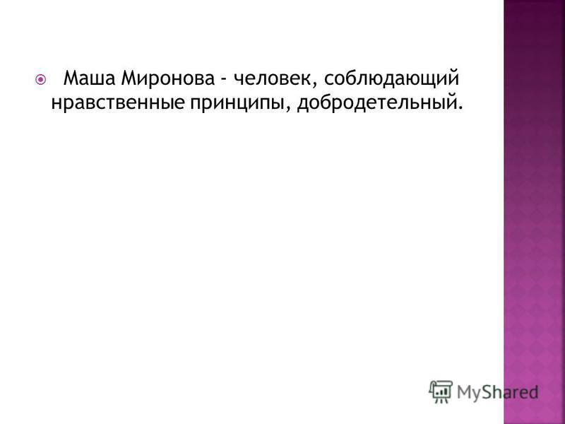Маша Миронова - человек, соблюдающий нравственные принципы, добродетельный.