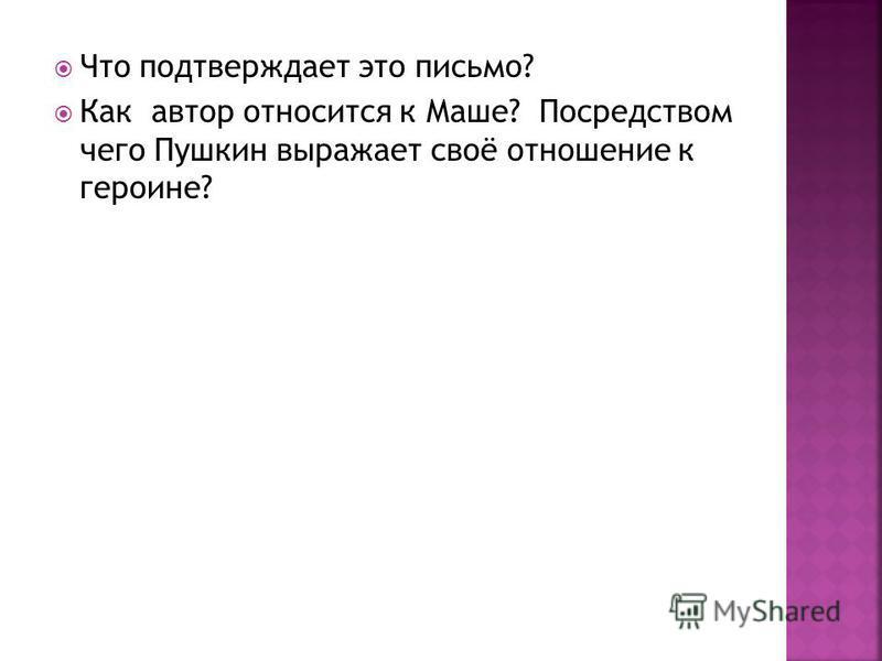 Что подтверждает это письмо? Как автор относится к Маше? Посредством чего Пушкин выражает своё отношение к героине?