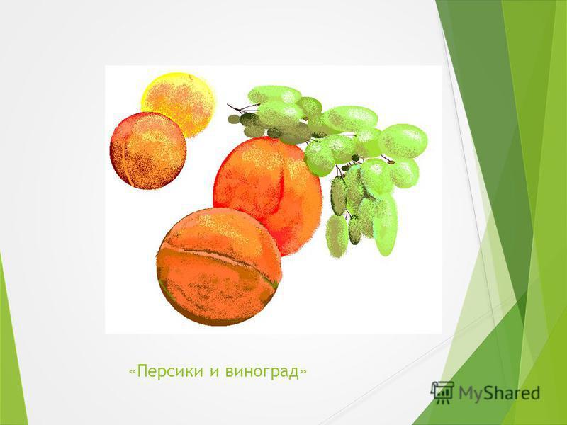 «Персики и виноград»
