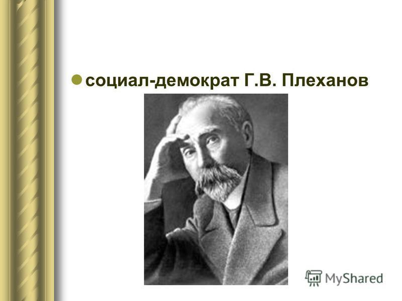 социал-демократ Г.В. Плеханов