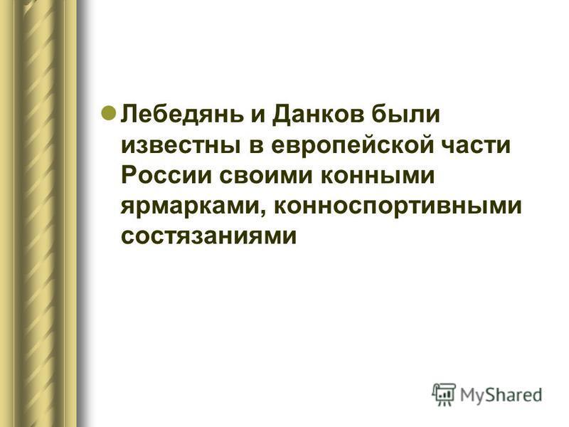 Лебедянь и Данков были известны в европейской части России своими конными ярмарками, конноспортивными состязаниями