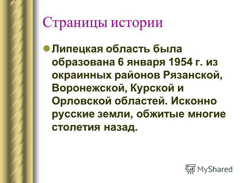 Липецкая область была образована 6 января 1954 г. из окраинных районов Рязанской, Воронежской, Курской и Орловской областей. Исконно русские земли, обжитые многие столетия назад.