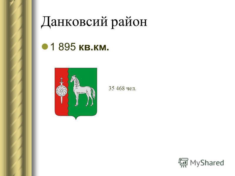 Данковсий район 1 895 кв.км. 35 468 чел.