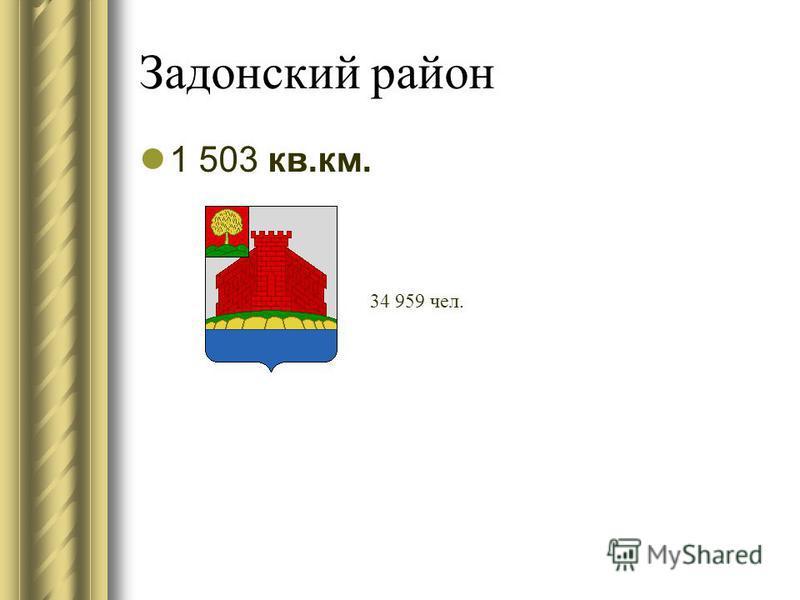 Задонский район 1 503 кв.км. 34 959 чел.