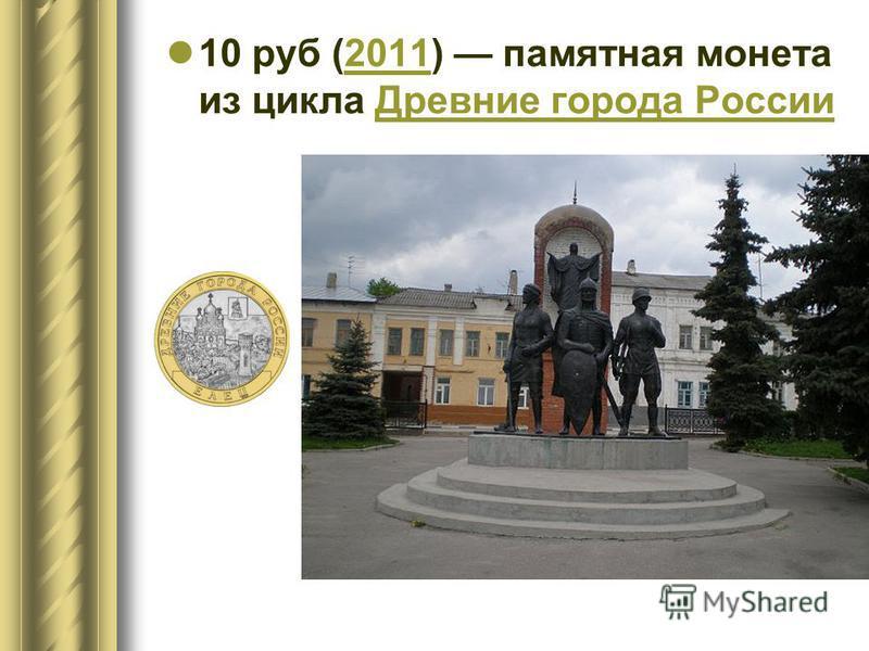 10 руб (2011) памятная монета из цикла Древние города России 2011Древние города России