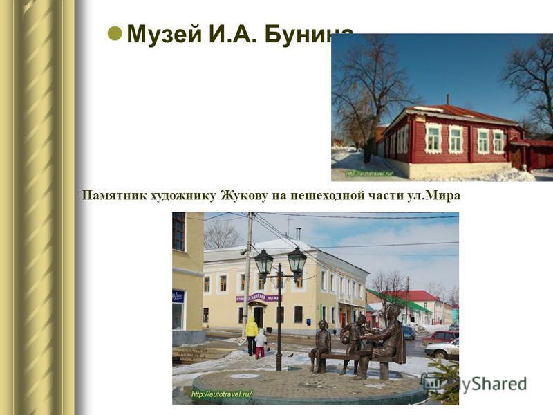 Музей И.А. Бунина Памятник художнику Жукову на пешеходной части ул.Мира