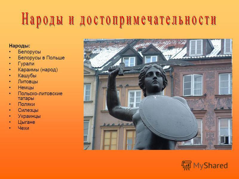 Народы: Белорусы Белорусы в Польше Гурали Караимы (народ) Кашубы Литовцы Немцы Польско-литовские татары Поляки Силезцы Украинцы Цыгане Чехи