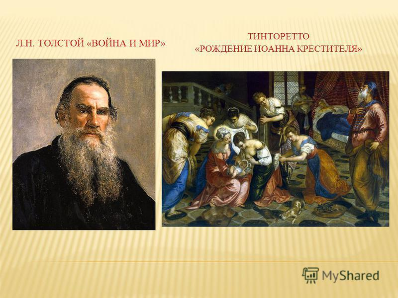 Л.Н. ТОЛСТОЙ «ВОЙНА И МИР» ТИНТОРЕТТО «РОЖДЕНИЕ ИОАННА КРЕСТИТЕЛЯ»