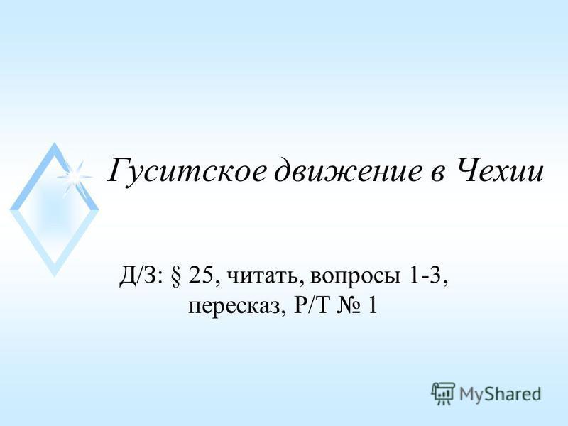 Гуситское движение в Чехии Д/З: § 25, читать, вопросы 1-3, пересказ, Р/Т 1