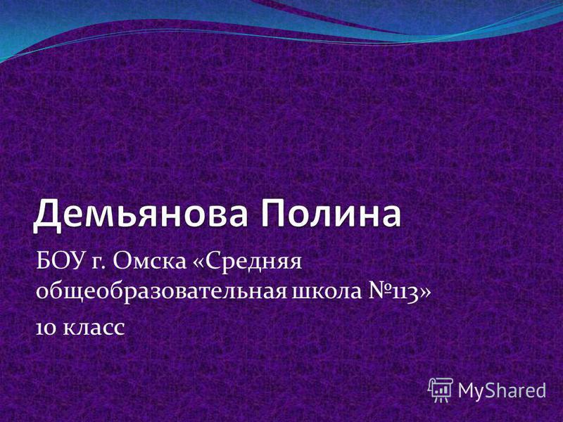 БОУ г. Омска «Средняя общеобразовательная школа 113» 10 класс