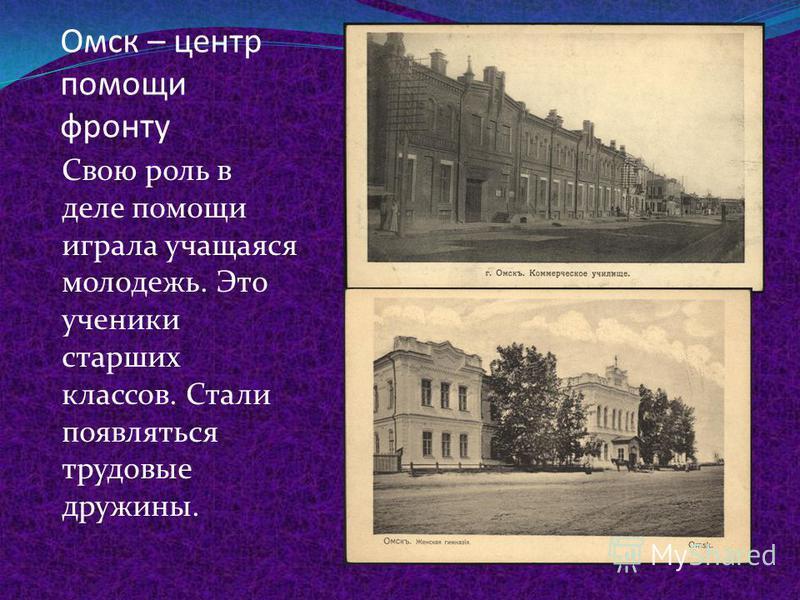 Омск – центр помощи фронту Свою роль в деле помощи играла учащаяся молодежь. Это ученики старших классов. Стали появляться трудовые дружины.