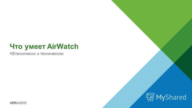 Что умеет AirWatch НЕтехнически о техническом
