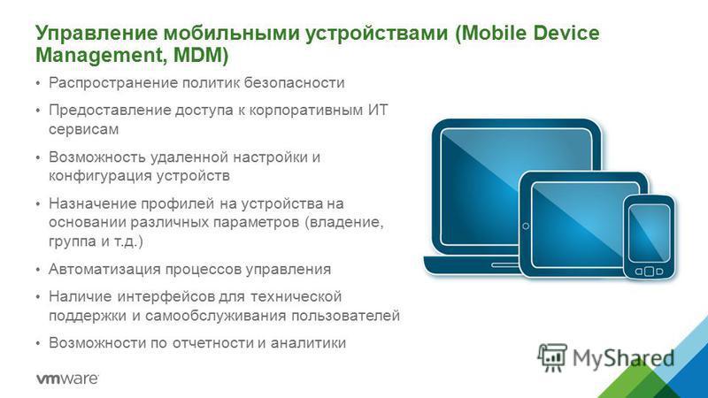 Управление мобильными устройствами (Mobile Device Management, MDM) 19 Распространение политик безопасности Предоставление доступа к корпоративным ИТ сервисам Возможность удаленной настройки и конфигурация устройств Назначение профилей на устройства н