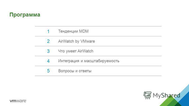 Программа 1 Тенденции MDM 2 AirWatch by VMware 3 Что умеет AirWatch 4 Интеграция и масштабируемость 5 Вопросы и ответы