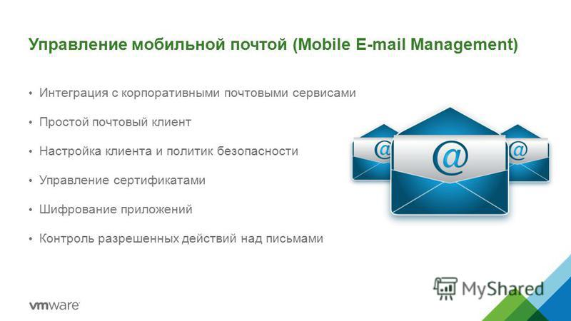 Управление мобильной почтой (Mobile E-mail Management) 23 Интеграция с корпоративными почтовыми сервисами Простой почтовый клиент Настройка клиента и политик безопасности Управление сертификатами Шифрование приложений Контроль разрешенных действий на