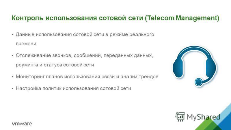 Контроль использования сотовой сети (Telecom Management) 25 Данные использования сотовой сети в режиме реального времени Отслеживание звонков, сообщений, переданных данных, роуминга и статуса сотовой сети Мониторинг планов использования связи и анали