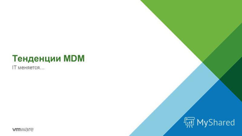 Тенденции MDM IT меняется…