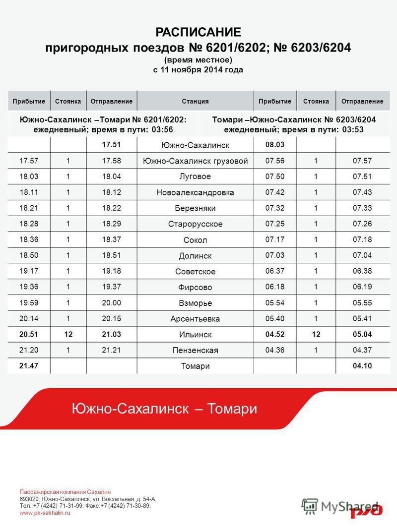 Южно-Сахалинск – Томари РАСПИСАНИЕ пригородных поездов 6201/6202; 6203/6204 (время местное) с 11 ноября 2014 года Прибытие СтоянкаОтправление СтанцияПрибытие СтоянкаОтправление Южно-Сахалинск –Томари 6201/6202: ежедневный; время в пути: 03:56 Томари