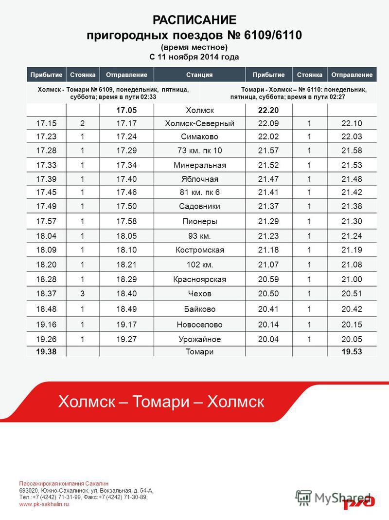 Холмск – Томари – Холмск РАСПИСАНИЕ пригородных поездов 6109/6110 (время местное) С 11 ноября 2014 года Пассажирская компания Сахалин 693020, Южно-Сахалинск, ул. Вокзальная, д. 54-А, Тел.:+7 (4242) 71-31-99, Факс:+7 (4242) 71-30-89, www.pk-sakhalin.r
