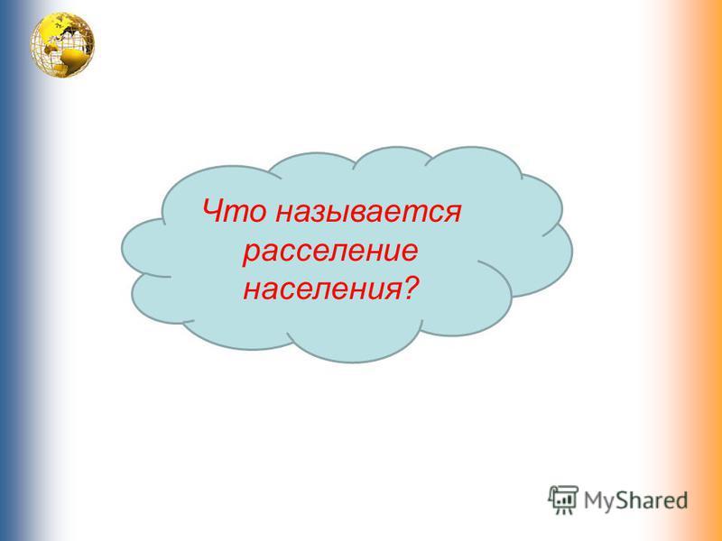 Плотность населения количество жителей (человек) на 1 кв. км территории. 1. Сыктывкарский горсовет (315,7 чел. на км²) 2. Ухтинский горсовет(12,9 чел. на км²) 3. Усть –Вымский район (8,2 чел. на км²) 4. Воркутинский горсовет (7,5 чел. на км²)