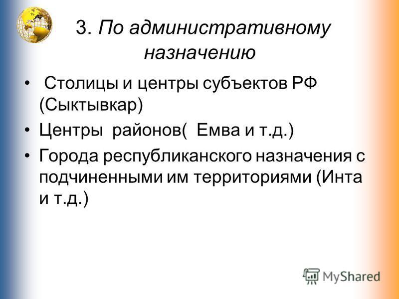 2. По числу жителей и типу поселения Города (Ухта, Воркута) Посёлки городского типа (Синдор) Посёлки сельского типа (Усть-Уса)