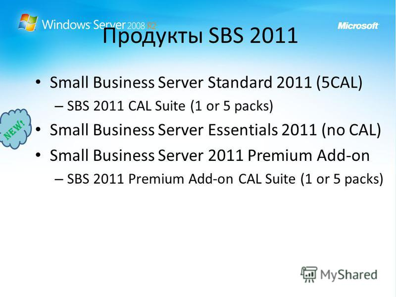 Small Business Server Standard 2011 (5CAL) – SBS 2011 CAL Suite (1 or 5 packs) Small Business Server Essentials 2011 (no CAL) Small Business Server 2011 Premium Add-on – SBS 2011 Premium Add-on CAL Suite (1 or 5 packs) New! Продукты SBS 2011