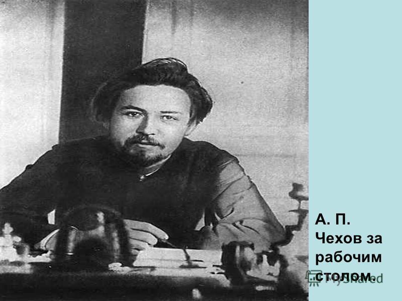 А. П. Чехов за рабочим столом.