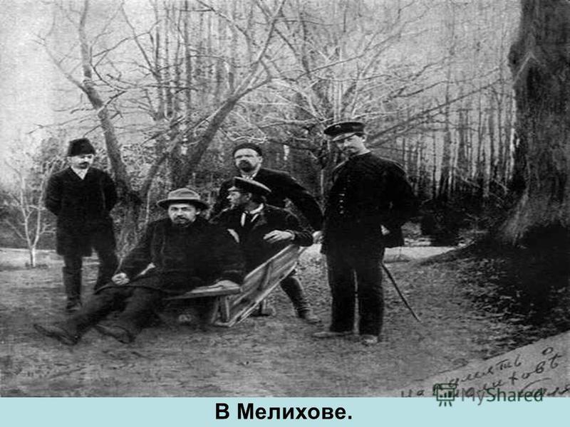 В Мелихове.