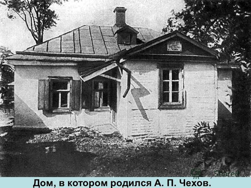 Дом, в котором родился А. П. Чехов.