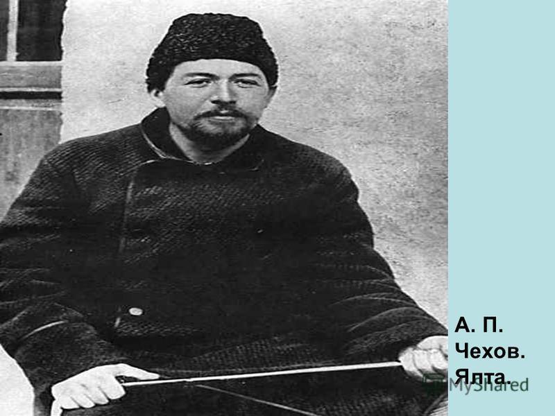 А. П. Чехов. Ялта.