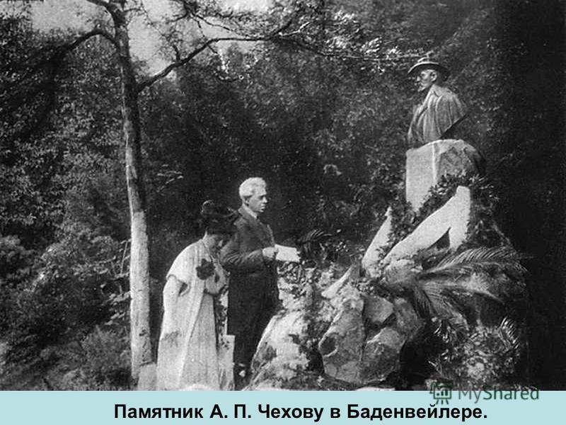 Памятник А. П. Чехову в Баденвейлере.