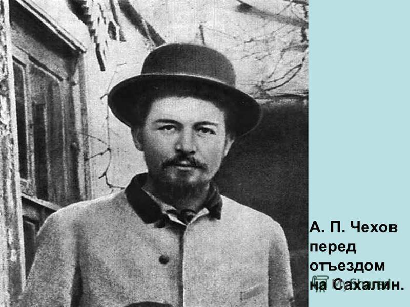 А. П. Чехов перед отъездом на Сахалин.