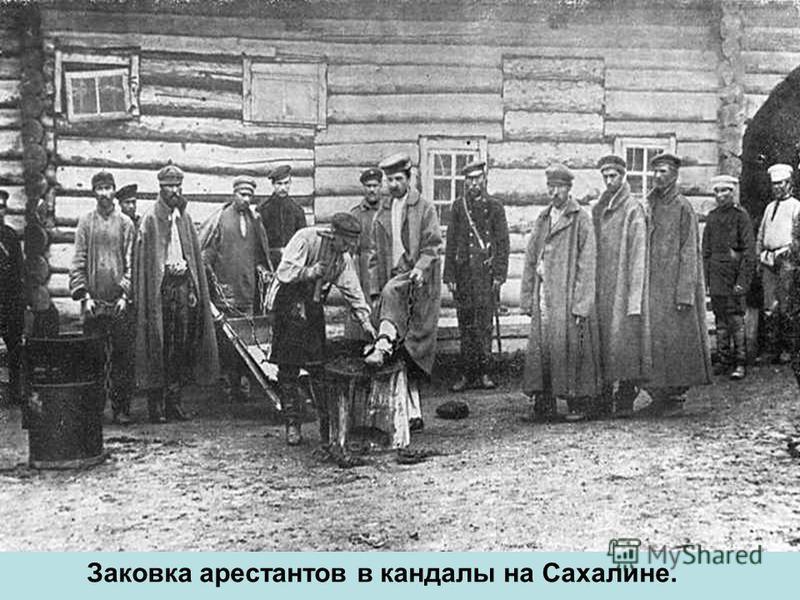 Заковка арестантов в кандалы на Сахалине.