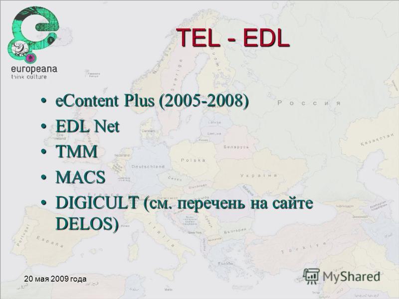 TEL - EDL eContent Plus (2005-2008)eContent Plus (2005-2008) EDL NetEDL Net TMMTMM MACSMACS DIGICULT (см. перечень на сайте DELOS)DIGICULT (см. перечень на сайте DELOS)