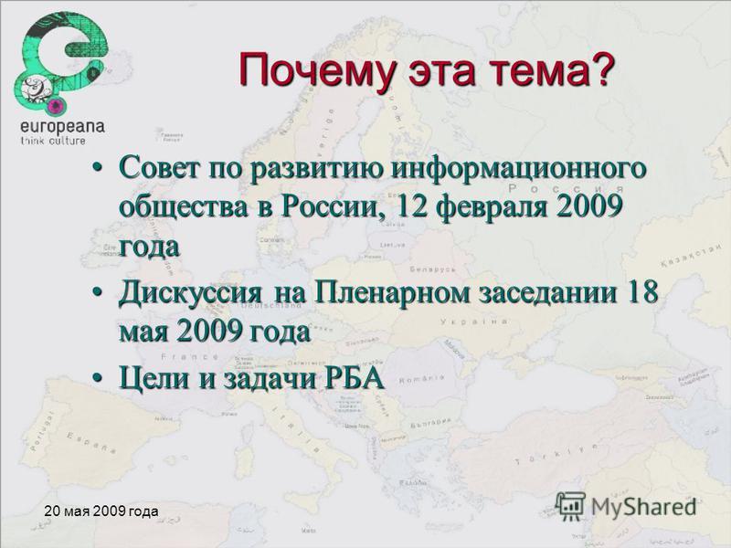 20 мая 2009 года Почему эта тема? Совет по развитию информационного общества в России, 12 февраля 2009 года Совет по развитию информационного общества в России, 12 февраля 2009 года Дискуссия на Пленарном заседании 18 мая 2009 года Дискуссия на Плена