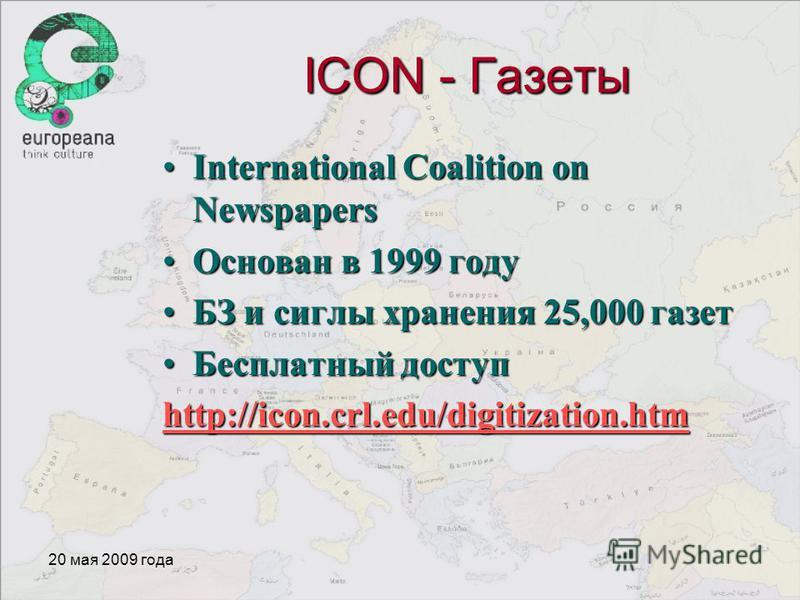 20 мая 2009 года ICON - Газеты International Coalition on NewspapersInternational Coalition on Newspapers Основан в 1999 году Основан в 1999 году БЗ и сиглы хранения 25,000 газетБЗ и сиглы хранения 25,000 газет Бесплатный доступ Бесплатный доступ htt